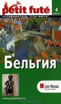 Путеводитель Бельгия